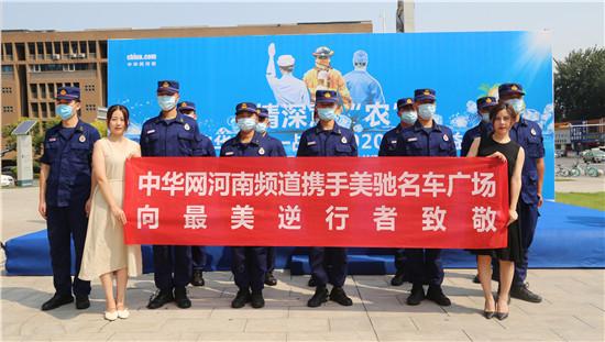 郑州美驰名车广场向一线劳动者致敬 生命不息,爱心不止!